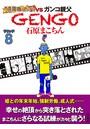 GENGO ラウンド 8