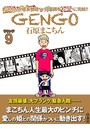 GENGO ラウンド 9