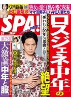 週刊SPA!(スパ) 2018年 12/4 号 [雑誌]