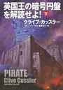 英国王の暗号円盤を解読せよ! (下)