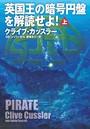 英国王の暗号円盤を解読せよ! (上)