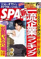 週刊SPA!(スパ) 2018年 12/11 号 [雑誌]