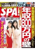 週刊SPA!(スパ) 2018年 12/18 号 [雑誌]