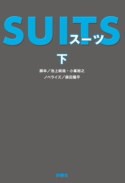 SUITS (下)