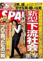 週刊SPA!(スパ) 2019年 1/1・8 合併号 [雑誌]