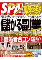 週刊SPA!(スパ) 2019年 1/15・22 合併号 [雑誌]