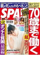 週刊SPA!(スパ) 2019年 2/5 号 [雑誌]