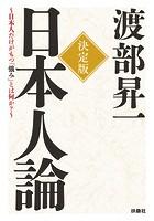 決定版 日本人論〜日本人だけがもつ「強み」とは何か?