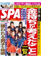 週刊SPA!(スパ) 2019年 2/26 号 [雑誌]