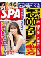 週刊SPA!(スパ) 2019年 3/12 号 [雑誌]