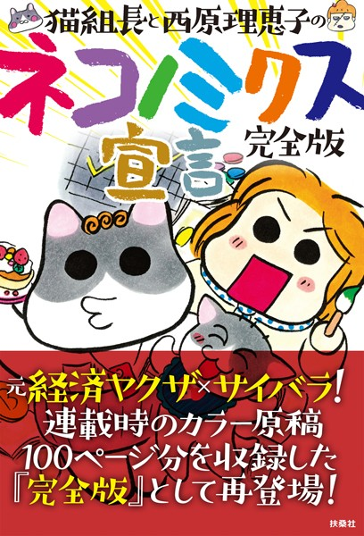 完全版 猫組長と西原理恵子のネコノミクス宣言