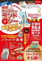 すっきりわかる東京ディズニーランド&シー最強MAP&攻略ワザ 2019