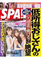 週刊SPA!(スパ) 2019年 4/2 号 [雑誌]