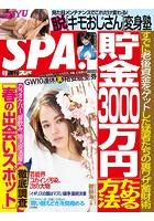 週刊SPA!(スパ) 2019年 4/9 号 [雑誌]