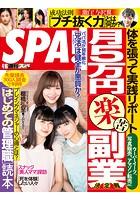 週刊SPA!(スパ) 2019年 4/16 号 [雑誌]
