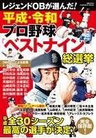 平成・令和 プロ野球ベストナイン総選挙