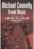 トランク・ミュージック