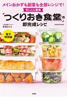忙しい人専用「つくりおき食堂」の即完成レシピ【電子特別版】