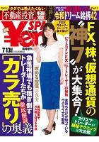 ¥en_SPA! (エン・スパ...