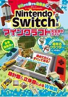 Nintendo Switch版マインクラフト完全設計ガイド