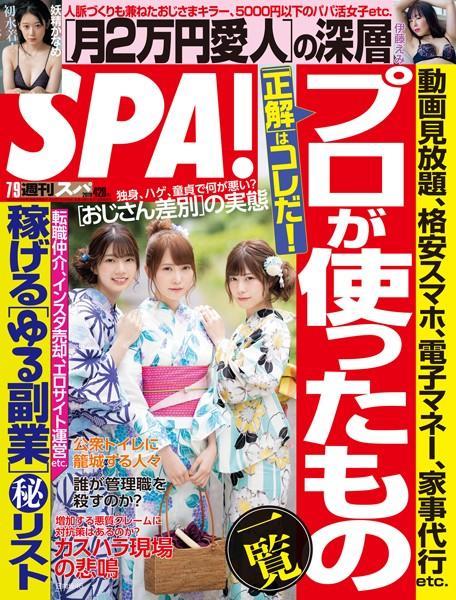 週刊SPA!(スパ) 2019年 7/9 号 [雑誌]