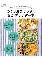 すぐ出来、ヘルシー、野菜たっぷり! の147レシピ つくりおきサラダとおかずサラダの本