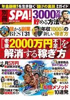 別冊SPA! [老後2000万円不足]を解消する稼ぎ方