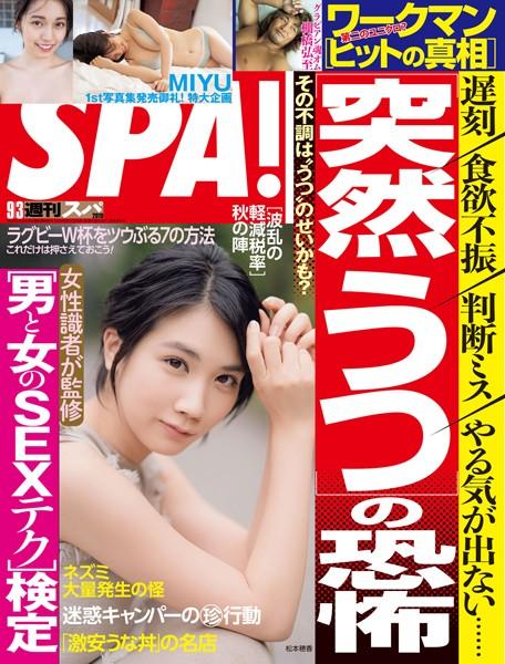 週刊SPA!(スパ) 2019年 9/3 号 [雑誌]