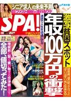 週刊SPA!(スパ) 2019年 9/10 号 [雑誌]