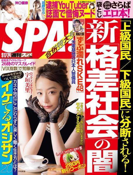 週刊SPA!(スパ) 2019年 9/17・24 合併号 [雑誌]