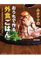 みきママのおうちで作る外食ごはん―あの人気店の味をまねしちゃいました〜!!―