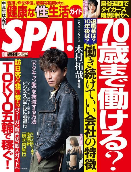 週刊SPA!(スパ) 2019年 10/8 号 [雑誌]