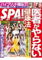 週刊SPA!(スパ) 2019年 10/29 号 [雑誌]
