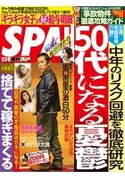 週刊SPA!(スパ) 2019年 12/3・10 合併号 [雑誌]