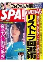 週刊SPA!(スパ) 2019年 12/17 号 [雑誌]