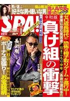 週刊SPA!(スパ) 2019年 12/31・2020年 1/7 合併号 [雑誌]