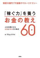 資産10億円プチ富豪のマネーリテラシー『稼ぐ力』を養うお金の教え60