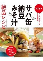 サバ缶・納豆・みそ汁絶品レシピ