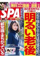 週刊SPA!(スパ) 2020年 2/4 号 [雑誌]
