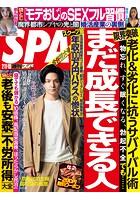 週刊SPA!(スパ) 2020年 2/11・18 合併号 [雑誌]