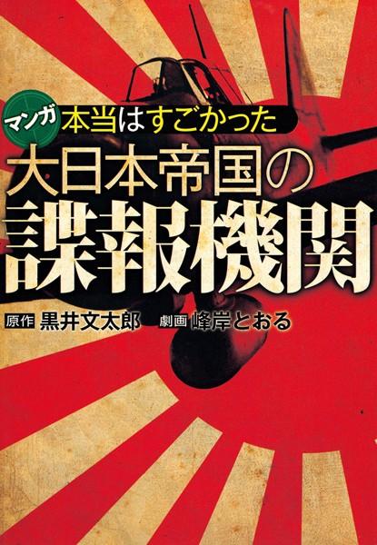 本当はすごかった大日本帝国の諜報機関