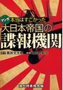 本当はすごかった大日本帝国の諜報機関 満州特務機関編