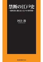 禁断の江戸史〜教科書に載らない江戸の事件簿〜【電子限定特典付き】