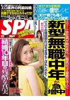 週刊SPA!(スパ) 2020年 4/21 号 [雑誌]