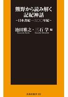 熊野から読み解く記紀神話〜日本書紀一三〇〇年紀〜
