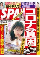 週刊SPA!(スパ) 2020年 5/5・12 合併号 [雑誌]