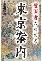 愛国者のための東京案内