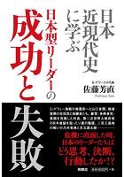 日本近現代史に学ぶ 日本型リーダーの成功と失敗