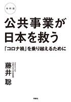 令和版 公共事業が日本を救う 「コロナ禍」を乗り越えるために