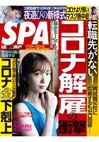 週刊SPA!(スパ) 2020年 6/30 号 [雑誌]